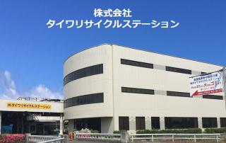 株式会社タイワリサイクルステーション公式サイト